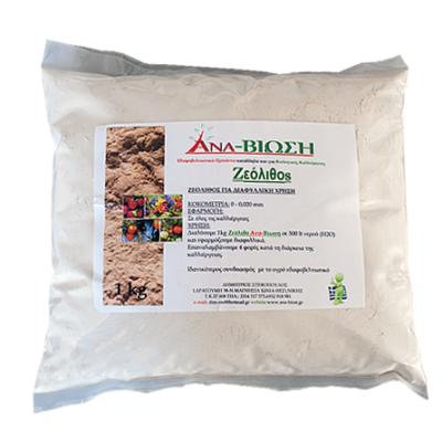Βελτιωτικό Εδάφους Ζεόλιοθος Ανα-Βίωση 1kg