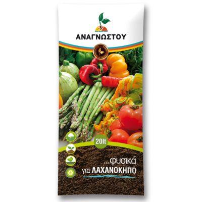 Φυτόχωμα για λαχανόκηπο