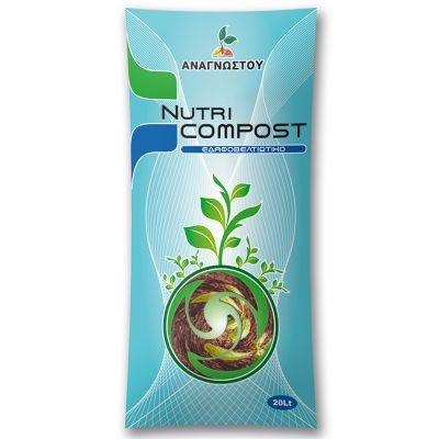 Nutri-Compost για λαχανόκηπους και κηπευτικά.