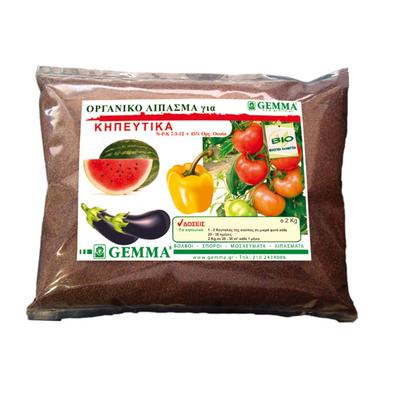 Οργανικό Λίπασμα Για Κηπευτικά Gemma 1kg