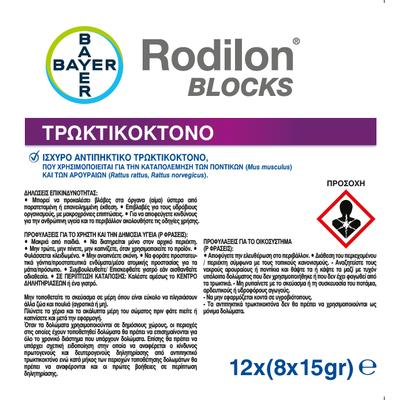 Ετικέτα Τρωκτικοκτόνο Rodilon Blocks 120gr Bayer