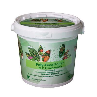 Λίπασμα Γενικής Χρήσης Poly-Feed Foliar 21-21-21 Haifa 2kg