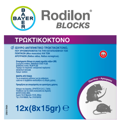 Τρωκτικοκτόνο Rodilon Blocks 120gr Bayer
